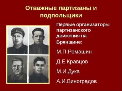 Отважные партизаны и подпольщики Первые организаторы партизанского движения н...