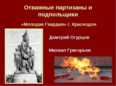 Отважные партизаны и подпольщики «Молодая Гвардия» г. Краснодон Дмитрий Огурц...