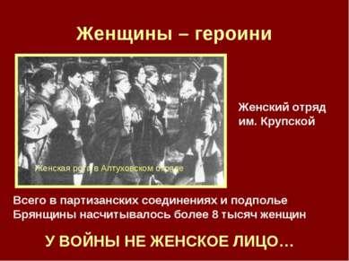 Женщины – героини Женская рота в Алтуховском отряде Женский отряд им. Крупско...