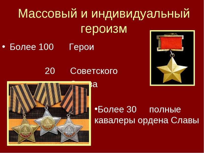 Массовый и индивидуальный героизм Более 100 Герои 20 Советского Союза Более 3...