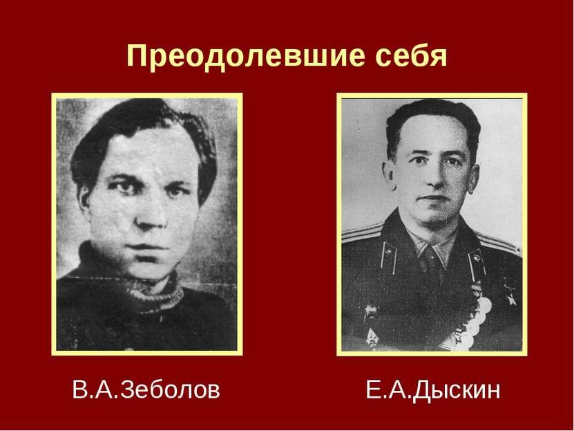 Преодолевшие себя В.А.Зеболов Е.А.Дыскин