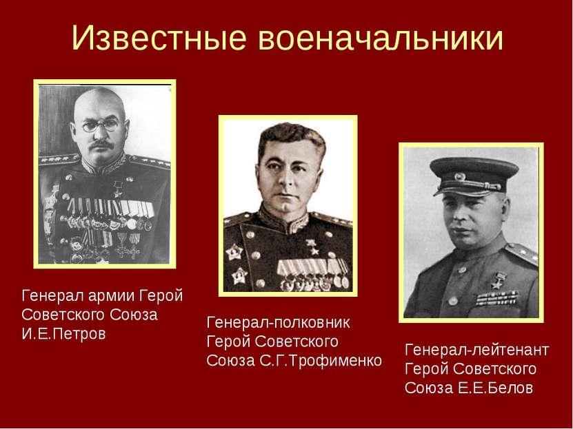 Известные военачальники Генерал армии Герой Советского Союза И.Е.Петров Генер...
