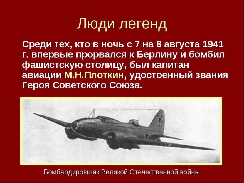 Люди легенд Среди тех, кто в ночь с 7 на 8 августа 1941 г. впервые прорвался ...