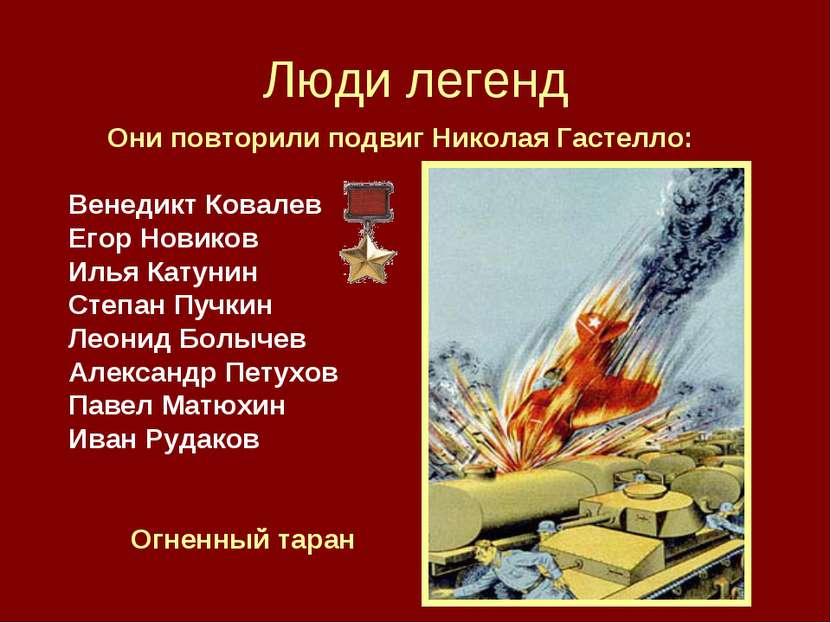 Люди легенд Они повторили подвиг Николая Гастелло: Венедикт Ковалев Егор Нови...