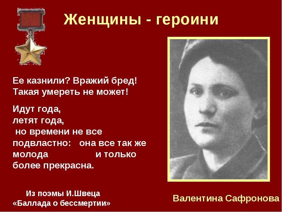 Женщины - героини Валентина Сафронова Ее казнили? Вражий бред! Такая умереть ...