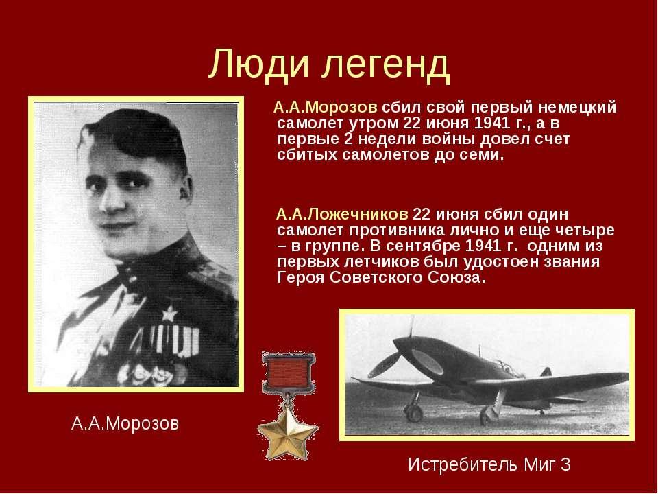Люди легенд А.А.Морозов сбил свой первый немецкий самолет утром 22 июня 1941 ...