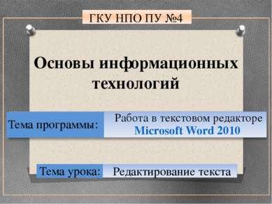 Тема урока: ГКУ НПО ПУ №4 Основы информационных технологий Редактирование тек...