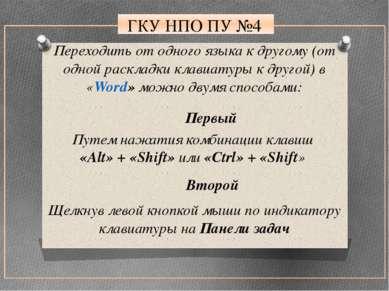 ГКУ НПО ПУ №4 Переходить от одного языка к другому (от одной раскладки клавиа...