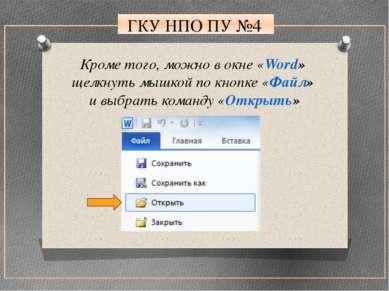 ГКУ НПО ПУ №4 Кроме того, можно в окне «Word» щелкнуть мышкой по кнопке «Файл...