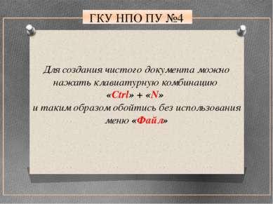 ГКУ НПО ПУ №4 Для создания чистого документа можно нажать клавиатурную комбин...