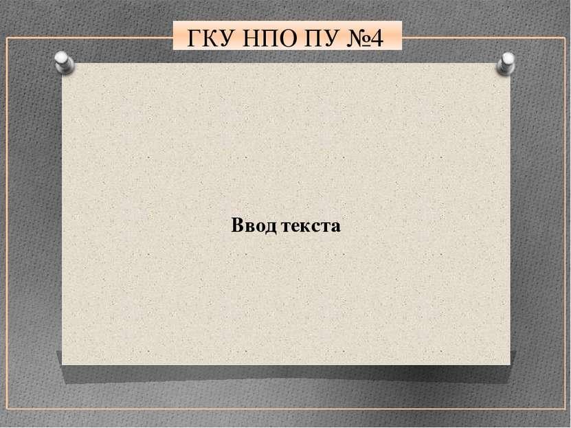 ГКУ НПО ПУ №4 Ввод текста