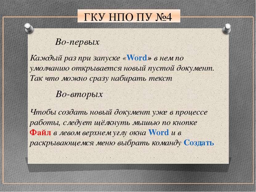 ГКУ НПО ПУ №4 Каждый раз при запуске «Word» в нем по умолчанию открывается но...