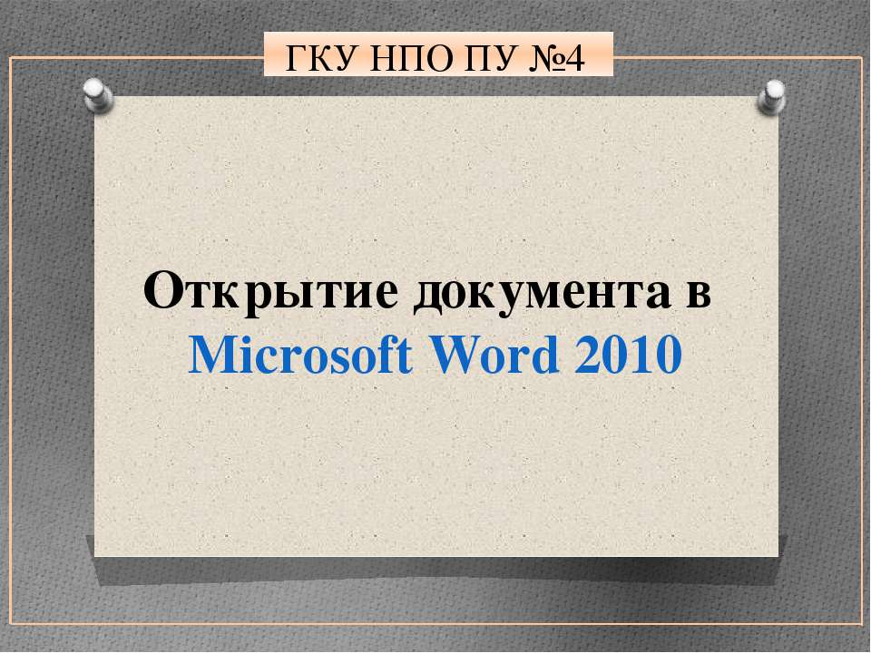 ГКУ НПО ПУ №4 Открытие документа в Microsoft Word 2010