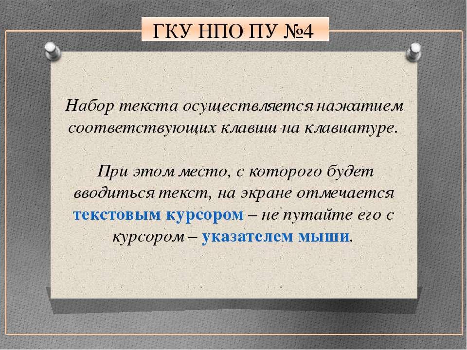 ГКУ НПО ПУ №4 Набор текста осуществляется нажатием соответствующих клавиш на ...