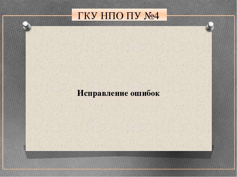 ГКУ НПО ПУ №4 Исправление ошибок