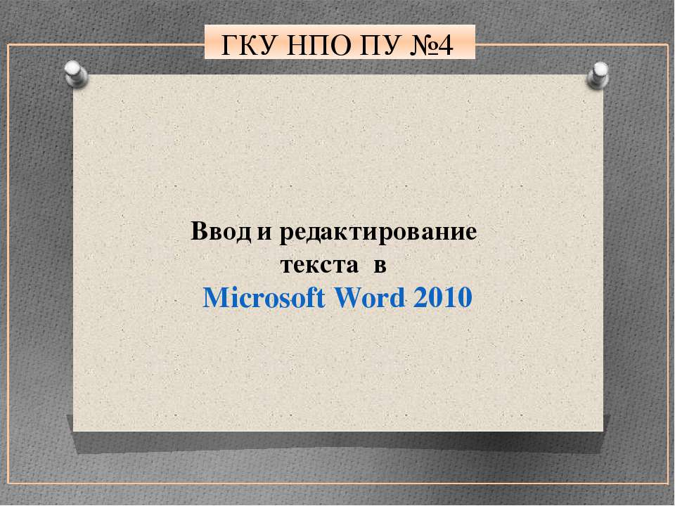 ГКУ НПО ПУ №4 Ввод и редактирование текста в Microsoft Word 2010