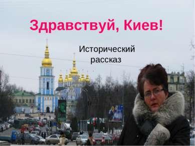 Здравствуй, Киев! Исторический рассказ