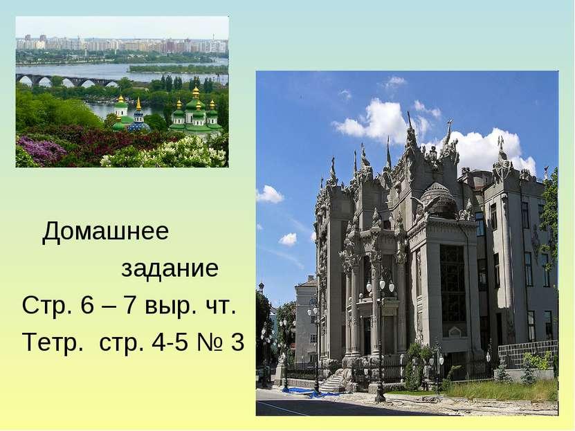 Домашнее задание Стр. 6 – 7 выр. чт. Тетр. стр. 4-5 № 3