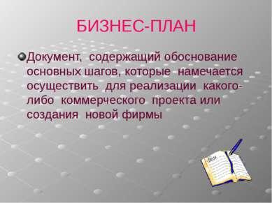 БИЗНЕС-ПЛАН Документ, содержащий обоснование основных шагов, которые намечает...