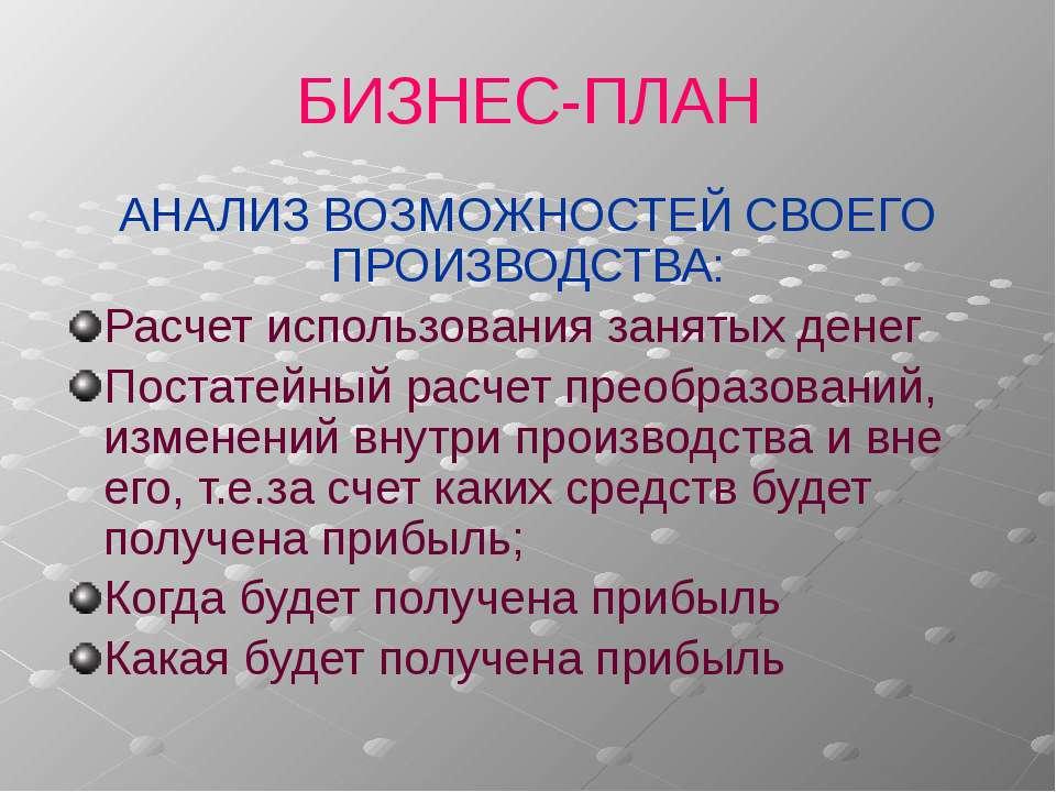 БИЗНЕС-ПЛАН АНАЛИЗ ВОЗМОЖНОСТЕЙ СВОЕГО ПРОИЗВОДСТВА: Расчет использования зан...