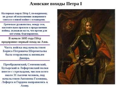 Преображенский, Семеновский, Бутырский и Лефортовский полки вместе с стрельца...