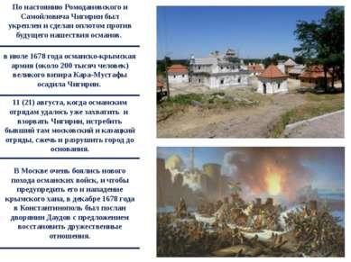 По настоянию Ромодановского и Самойловича Чигирин был укреплен и сделан оплот...