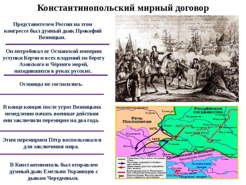 Константинопольский мирный договор Представителем России на этом конгрессе бы...