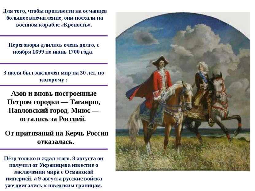 Пётр только и ждал этого. 8 августа он получил от Украинцева известие о заклю...