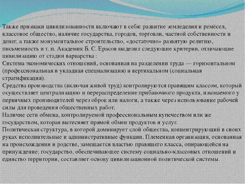 Также признаки цивилизованности включают в себя: развитие земледелия и ремёсе...
