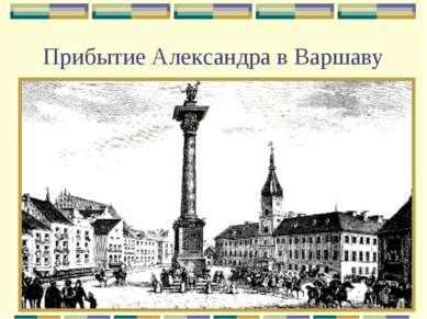 Прибытие Александра в Варшаву