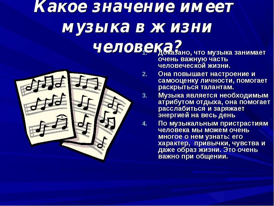 Какое значение имеет музыка в жизни человека? Доказано, что музыка занимает о...