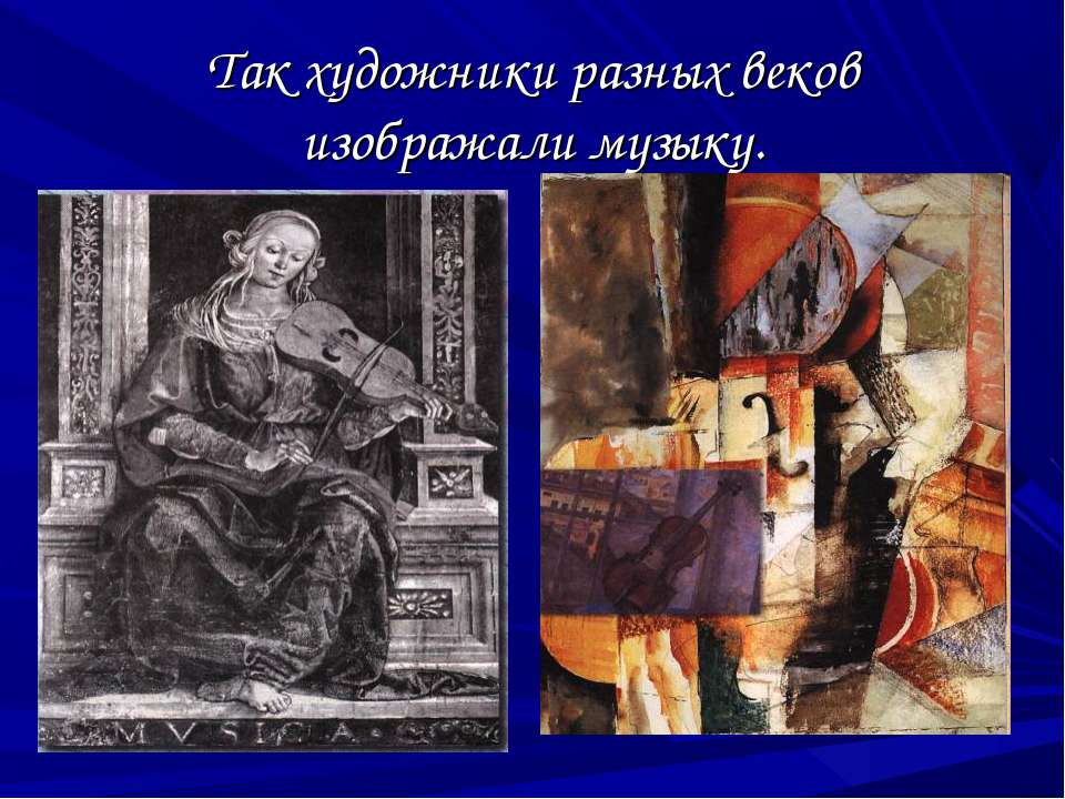 Так художники разных веков изображали музыку.