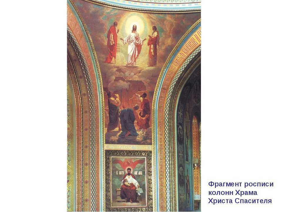 Фрагмент росписи колонн Храма Христа Спасителя
