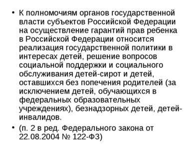 К полномочиям органов государственной власти субъектов Российской Федерации н...