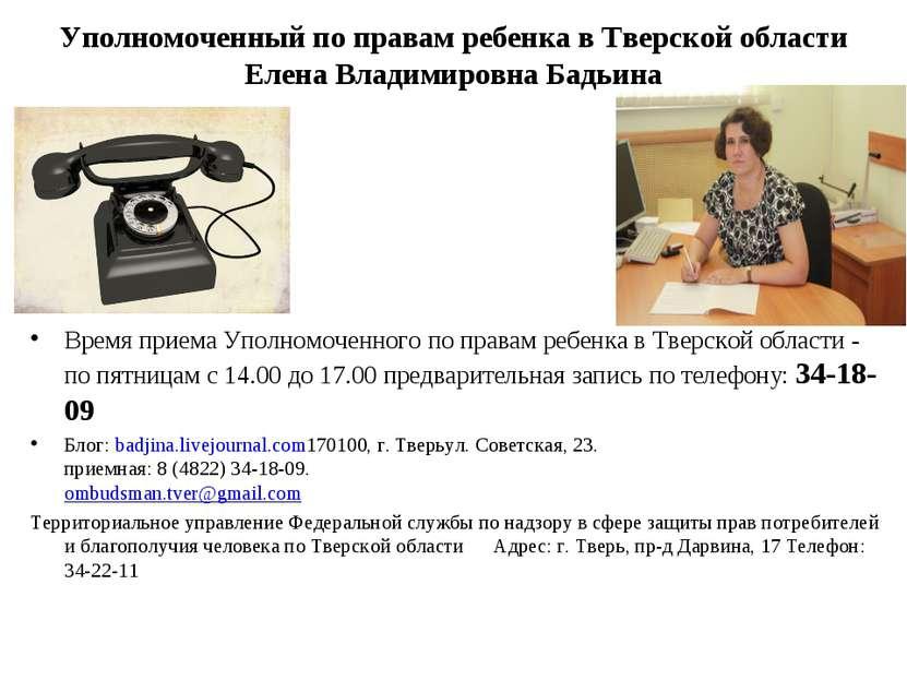 Уполномоченный по правам ребенка в Тверской области Елена Владимировна Бадьин...