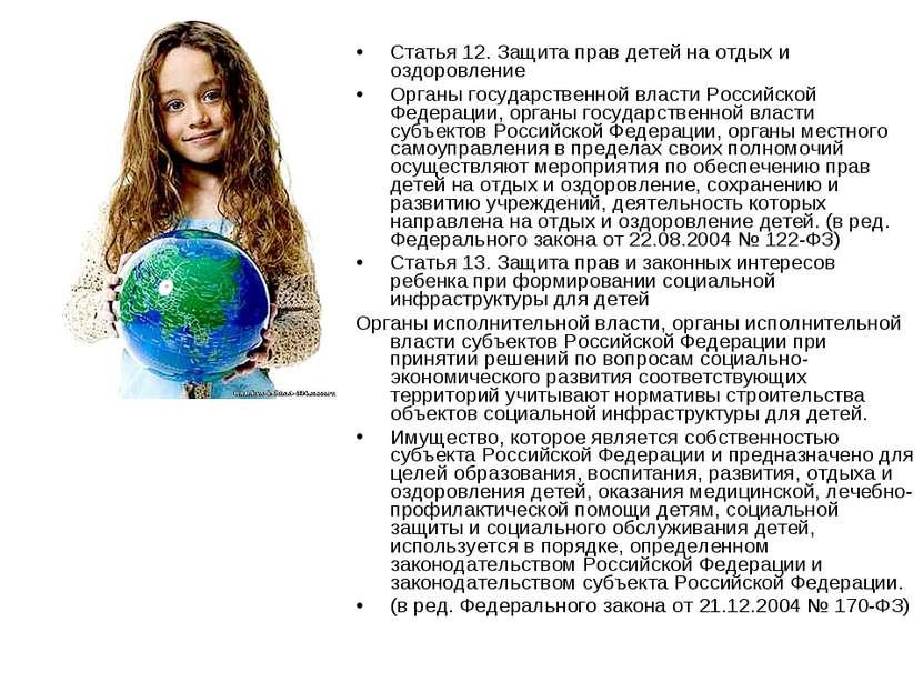 Статья 12. Защита прав детей на отдых и оздоровление Органы государственной в...