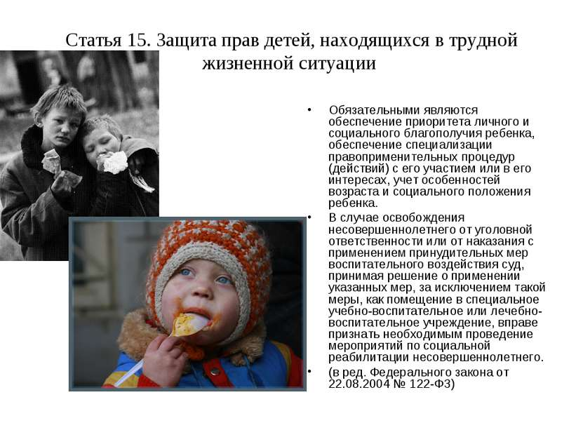 Статья 15. Защита прав детей, находящихся в трудной жизненной ситуации  Обяз...