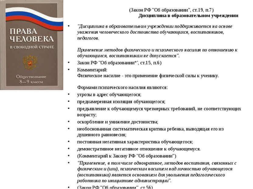 """(Закон РФ """"Об образовании"""", ст.19, п.7) Дисциплина в образовательном учрежден..."""