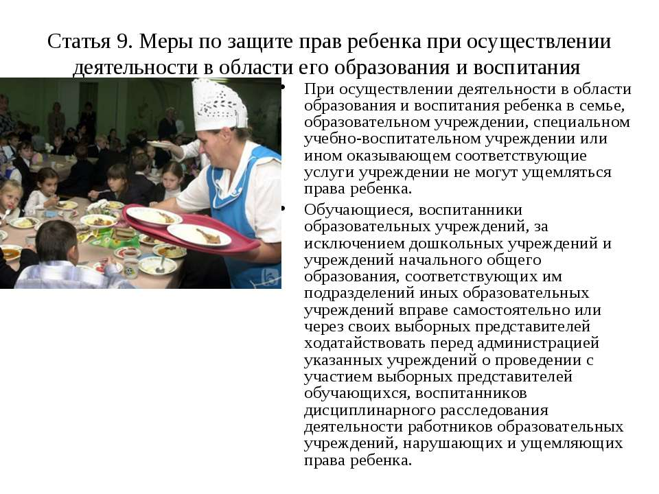 Статья 9. Меры по защите прав ребенка при осуществлении деятельности в област...
