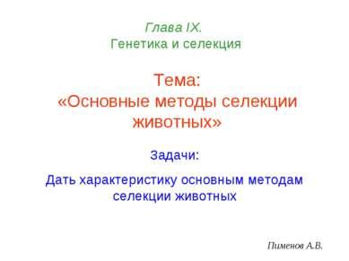 Тема: «Основные методы селекции животных» Пименов А.В. Глава IХ. Генетика и с...