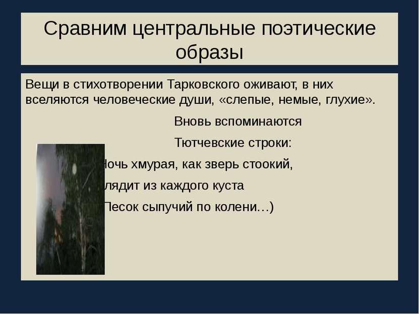 Сравним центральные поэтические образы Вещи в стихотворении Тарковского ожива...