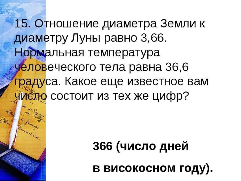 15. Отношение диаметра Земли к диаметру Луны равно 3,66. Нормальная температу...