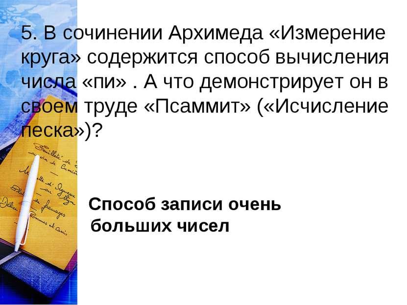 5. В сочинении Архимеда «Измерение круга» содержится способ вычисления числа ...