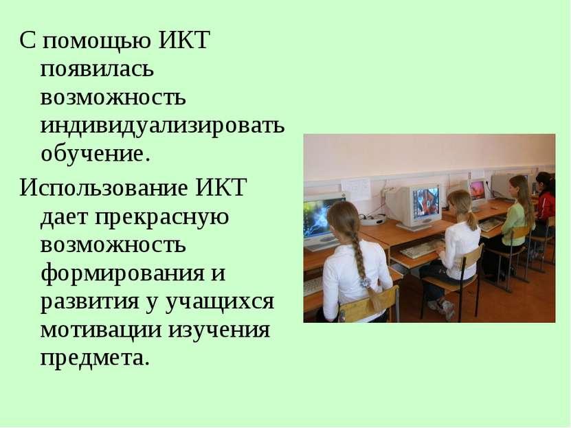 С помощью ИКТ появилась возможность индивидуализировать обучение. С помощью И...