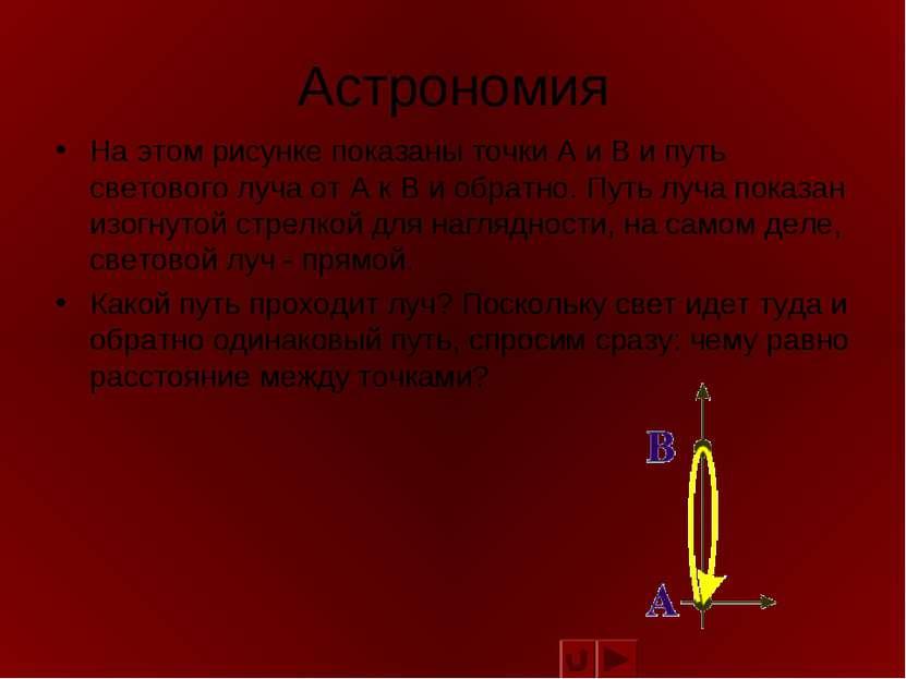 Астрономия На этом рисунке показаны точки A и B и путь светового луча от A к ...