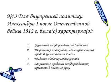 №13 Для внутренней политики Александра I после Отечественной войны 1812 г. бы...