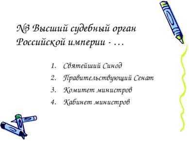 №3 Высший судебный орган Российской империи - … Святейший Синод Правительству...