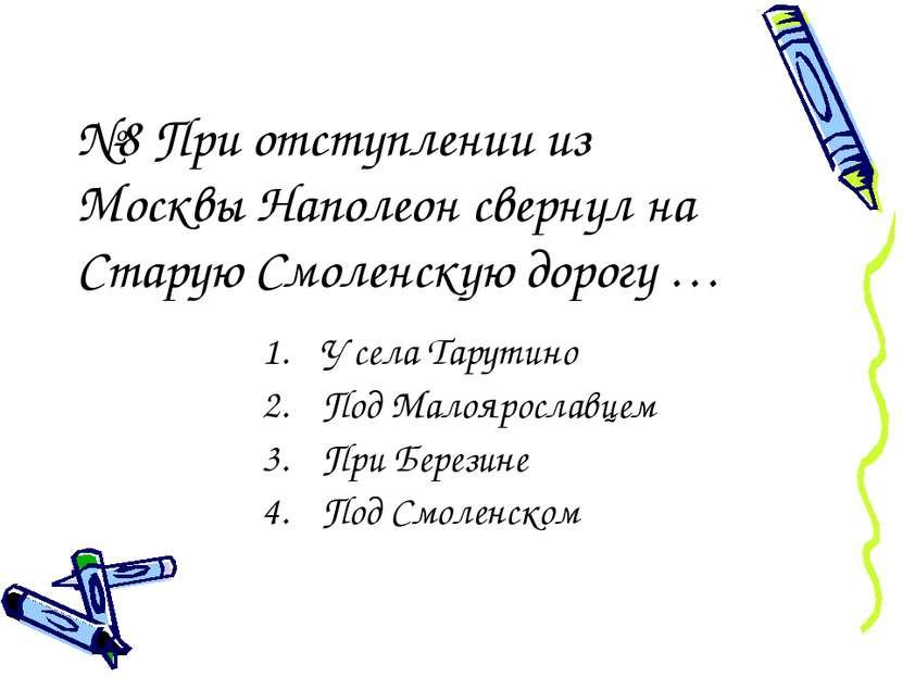 №8 При отступлении из Москвы Наполеон свернул на Старую Смоленскую дорогу … У...