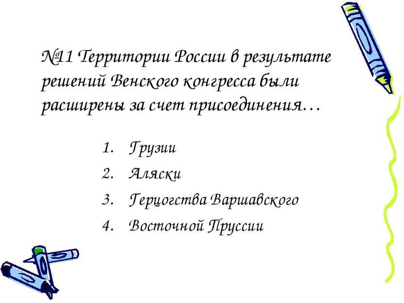 №11 Территории России в результате решений Венского конгресса были расширены ...