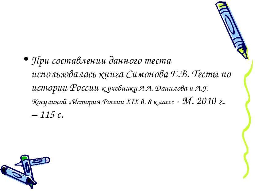 При составлении данного теста использовалась книга Симонова Е.В. Тесты по ист...